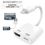 LightningDigitalアダプタ1080PHDMIホワイトコンパクト変換デジタル高画質簡単接続iPhone