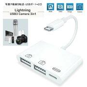 【USB×2+Lightning】USB2カメラUSB3in1アダプタiPhone/Pad専用ホワイトカメラカードリーダー高速な写真とビデオ転送