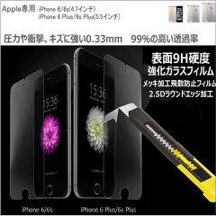 (h06_006)【iPhone6保護フィルム iPhone6ガラスフィルム iPhone6強化ガラスフィルム 表面硬度9H気泡ゼロ】お一人様限定1点とさせて頂きます!こちらの商品は広告品で正規品です。訳ありではないのでご安心!事前包装の為商品明細送付無し!