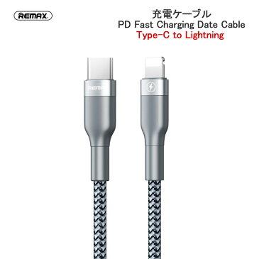 REMAX 充電ケーブル Type-C to Lightning 18W高速充電 PD充電対応 超高耐久ケーブル ライトニング スマホ iPhone 急速充電 充電 充電コード usbケーブル ライトニングケーブル アンドロイド タイプc iphoneケーブル