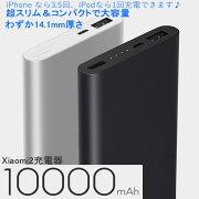 シャオミ モバイル バッテリー コンパクト ルバッテリー スマホバッテリー スマート