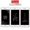強化ガラスフィルム 赤 Red 指紋防止 スマートフォン用液晶保護フィルム【iphone8 iphone7 ip……