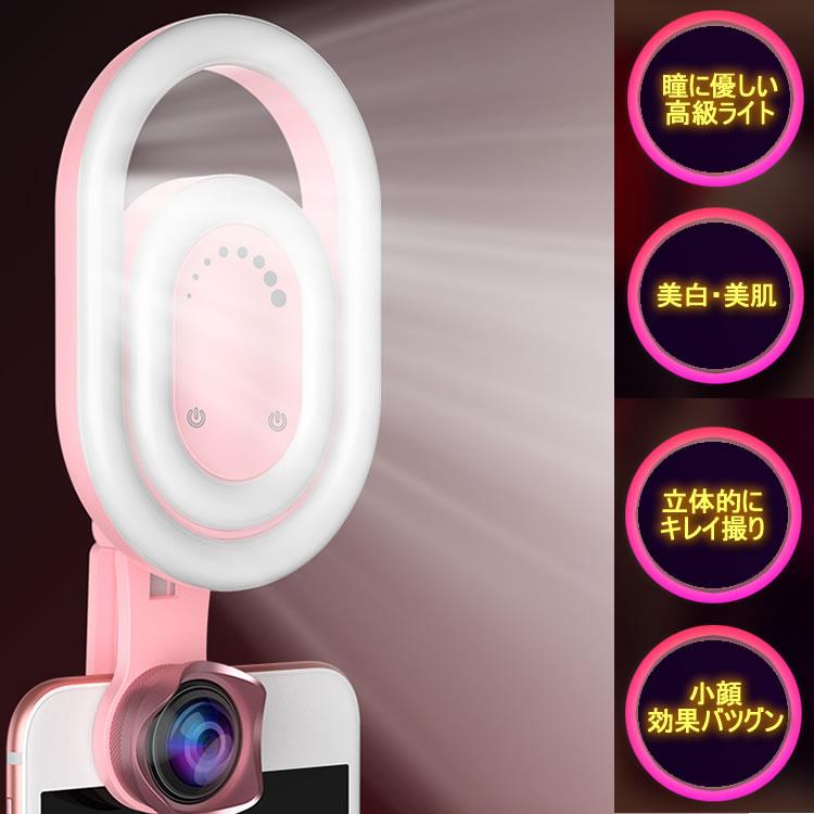 UTEBIT『LEDセルカレンズ自撮りライト』
