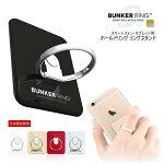 【正規品】BUNKERRING3バンカーリング3【全5色】バンカーリング/ケータイ安全装置/指1本で保持・落下防止・スタンド・着脱可能iPhone8/iPhoneX/iphone/XPERIA/アイフォン8/アイフォンX/アイフォン/GALAXY/スマホアクセサリ/アイフォンリング