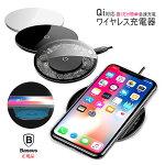 ワイヤレス充電Qi規格対応iPhone8PlusiPhoneXモバイルバッテリーワイヤレス充電器置くだけ充電ケーブル付き簡単充電急速充電ガラス充電パッド