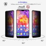 iPhoneX覗き見防止ガラスフィルム0.23mm強化エッジ付強化ガラスフィルム超薄型スリム