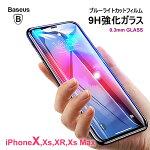 iPhoneXガラスフィルムエッジ強化ブルーライトカット0.3mm強化ガラスフィルム超薄型スリム高透明度目に優しい瞳保護指紋防止