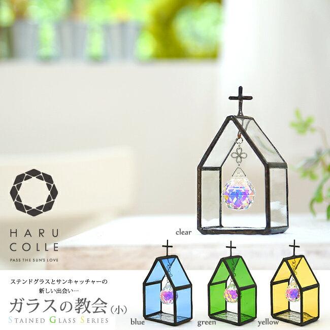 【ガラスの教会(小)/ステンドグラスとサンキャッチャー】(4色)   サンキャッチャー スタンド スワロフスキー クリスタル 置物 プレゼントやギフトに!
