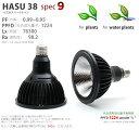 植物育成LEDライト HASU 38 spec 9 (ハス 38 スペックナイン) PF(力率)0.99~0.95 PPFD 1224
