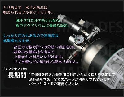 CO2ジェネレーター PRO-D701s (スーパーミスト) 画像1