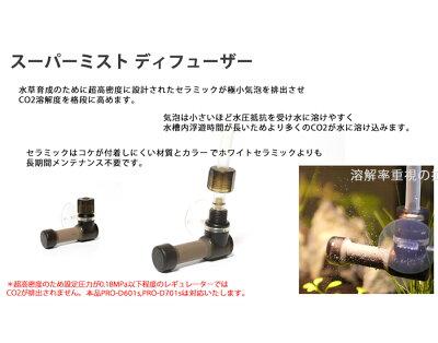 CO2ジェネレーター PRO-D701s (スーパーミスト) 画像2