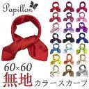【訳あり】無地 スカーフ 全21カラー 60cm 正方形 シルク ポリ...
