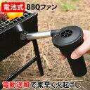 バーベキューファン 電池式 火起こし バーベキュー 炭 火起こし器 木炭 チャコール 着火 点火 BBQ ファイヤースターター 手軽 簡単 便利