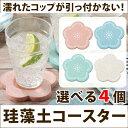 珪藻土 コースター 4枚 セット 【自由に選べる4個】 おしゃれ メール便 花柄 花 吸水 超吸水