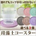 珪藻土 コースター Plus デザイン 3枚 セット [6色から選べる...