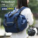 Sumahapi レジカゴ リュック 大容量 30L 耐荷重 20kg エコバッグ レジカゴバッグ