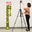 三脚 ビデオカメラ 170cm 大型 一眼レフ用 デジカメ 軽量 クイックシュー 運動会 発表会 お ...