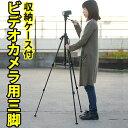 三脚 ビデオカメラ 151cm コンパクト デジカメ 軽量 オンライン 配信 授業 運動会 発表会  ...