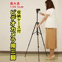 三脚 ビデオカメラ 134.5cm コンパクト 一眼レフ用 軽量 運動会 発表会 お遊戯会 卒業……