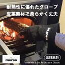 【MORSO(モルソー)】ストーブグローブブラック(右)