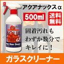 【アクアナックスα】ガラスクリーナー500ml