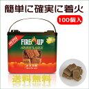 【FIRE-UP】ファイヤーアップ1バケット(100個入り)