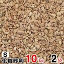 化粧砂利 ナチュラルフェーバー ライトカラー S 10kg×2袋(N96184) 庭 砂利 レンガ チップ レンガチップ ...