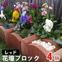 アーチボックス レッド×4個(N97075)[花壇/ブロック/ガーデン/庭/エクステリア] nxt