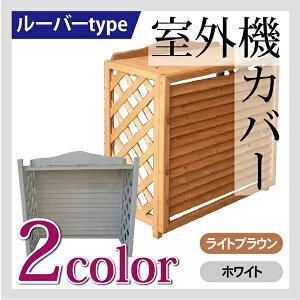 ルーバー風 室外機カバー ライトブラウン(39852)【エアコン/エアコンカバー…