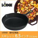 LODGE(ロッジ)ロジックスキレット6-1/2インチ