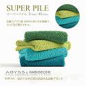 �ڥϥ�ɥ�����/��100%��ABYSS&HABIDECOR(���ӥ�&�ϥӥǥ�����)SUPERPILE30×30cm[PR:�����ץ��ʥե�����������֥��ɤ���������ۥƥ�����۽ˤ����襤����ˤ������ۿ��̵�Ϲ�������ϥ������륮�եȷ�Ϸ������Ҷ�]