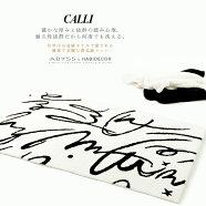 【玄関マット】ABYSS&HABIDECOR(アビス&ハビデコール)CALLI85×140cm[PR:室内屋内洗える高級モダンブランドおしゃれかわいい玄関エントランスインテリア綿コットン大判大きいモノトーン白黒プレゼントギフト]