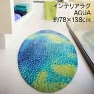 ラグマット綿100%ABYSS&HABIDECOR(アビス&ハビデコール)AGUA約78×138cm