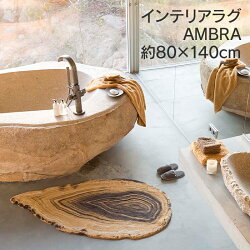 ラグマット綿100%ABYSS&HABIDECOR(アビス&ハビデコール)AMBRA約80×140cm