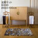 玄関マットラメ糸ABYSS&HABIDECOR(アビス&ハビデコール)BOHO約60×100cm