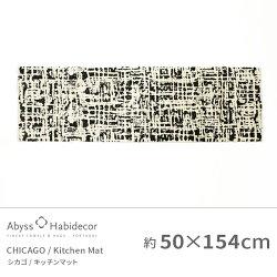 [国内正規品]キッチンマット新デザインABYSS&HABIDECOR(アビス&ハビデコール)CHICAGO約50×154cm