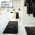 玄関マットラメ糸ABYSS&HABIDECOR(アビス&ハビデコール)ELYSEE約52×81cm
