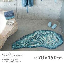 ラグラメ糸ABYSS&HABIDECOR(アビス&ハビデコール)MINERAL約70×150cm
