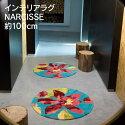 ラグ綿100%ABYSS&HABIDECOR(アビス&ハビデコール)NARCISSE約100cm円形
