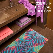 ラグマット綿100%ABYSS&HABIDECOR(アビス&ハビデコール)TROPICAL約70×120cm