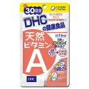 サプリ DHC 天然ビタミンA 30粒/30日分 ビタミンA含有食品 4511413603802 普通郵便のみ送料無料