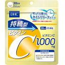 サプリ DHC 持続型ビタミンC 30日分 ビタミンCを効率よく摂ろう 普通郵便のみ送料無料