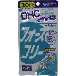 DHC フォースコリー 80粒 20日分 ダイエット サプリ サプリメント 普通郵便のみ送料無料