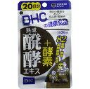 メール便送料無料 DHC 熟成発酵エキス+酵素 20日分 60粒入 ダイエット 健康サプリ サプリメント
