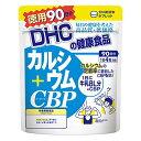 メール便送料無料 ディーエイチシー DHC カルシウム+CBP 徳用 360粒 90日分 カルシウム含有食品 4511413405192 その1