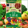 帝国トレーディング333種類日本限定特選生酵素60粒/30日分≪植物発酵エキス含有加工食品≫『4580366697008』