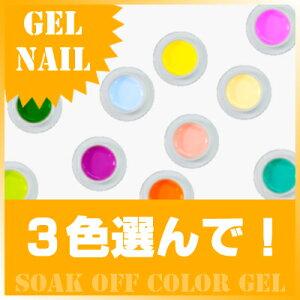 【普通郵便送料無料】LED UVライト対応 ソークオフ カラージェルお得3色セット(ソフトカラージェル)ジェルネイル