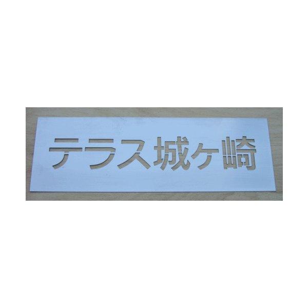 刷り込み板 4文字 H120mm 角ゴシック体 サイズ豊富 ステンシル 刷り込み板 吹付プレート 刷り込みプレート 吹き付け板 スプレー板 マーキングプレート 刷込み板 刷込みプレート 吹き付けプレート 吹付け板 マーキング板 スプレー板 塗装 漢字 コンパネ 木材 材木 会社名