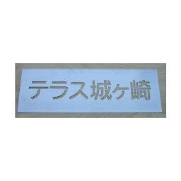 刷り込み板 3文字 文字の高さH120mm 角ゴシック体 サイズ豊富 ステンシル 刷り込み板 吹付プレート 刷り込みプレート 吹き付け板 スプレー板 マーキングプレート 刷込み板 刷込みプレート 吹き付けプレート 吹付け板 マーキング板 スプレー板 コンパネ 木材 材木 会社名
