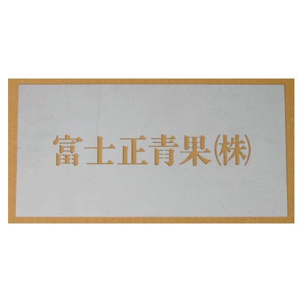刷り込み板 9文字 H120mm 明朝体 サイズ豊富 ステンシル 刷り込み板 吹付プレート 刷り込みプレート 吹き付け板 スプレー板 マーキングプレート 刷込み板 刷込みプレート 吹き付けプレート 吹付け板 マーキング板 スプレー板 塗装 漢字 コンパネ 木材 材木 会社名